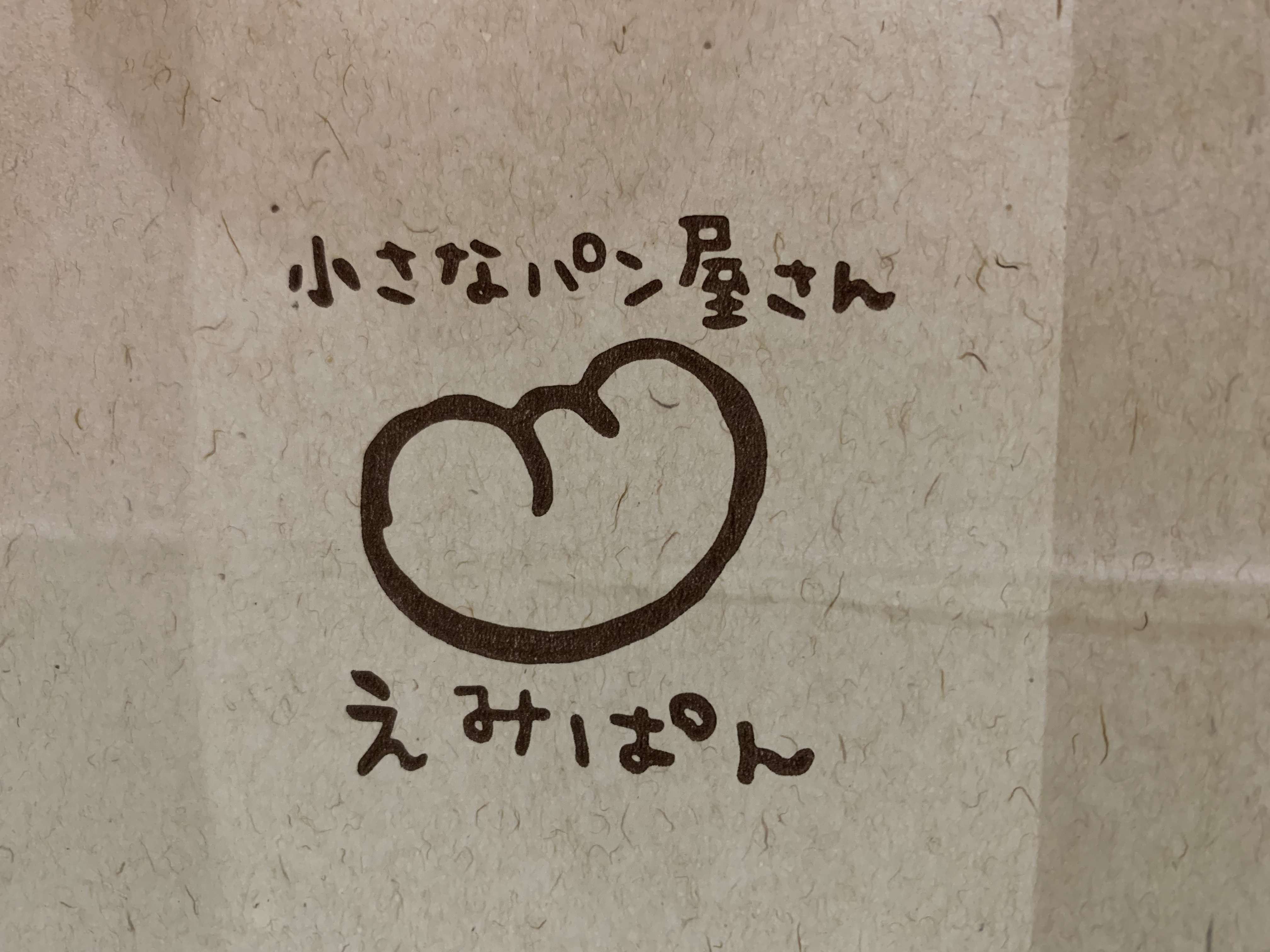 益子のパン屋さん|えみぱんのおすすめメニューをご紹介!