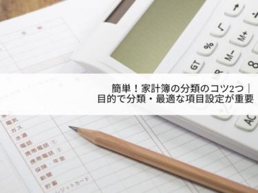 簡単!家計簿の分類のコツ2つ|目的で分類・最適な項目設定が重要