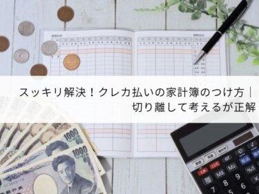 家計簿の写真 スッキリ解決!クレカ払いの家計簿のつけ方|切り離して考えるが正解