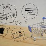 電子マネーの家計簿のつけ方|現金払いと同様に扱い無駄遣いを防ぐ!