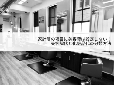 家計簿の項目に美容費は設定しない!美容院代と化粧品代の分類方法