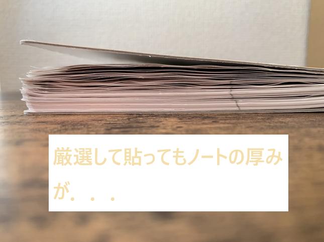 貼ったレシートで分厚くなったノートの写真