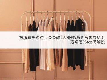 被服費を節約しつつ欲しい服もあきらめない!方法を9Stepで解説