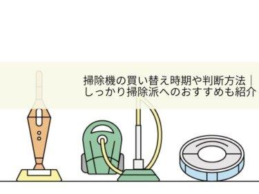 掃除機の買い替え時期や判断方法|しっかり掃除派へのおすすめも紹介
