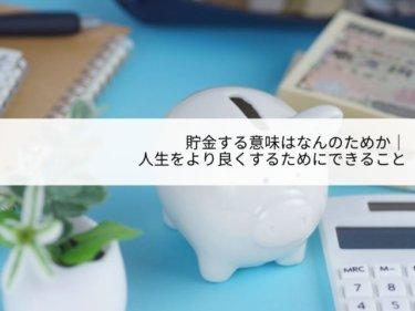 貯金する意味はなんのためか|人生をより良くするためにできること