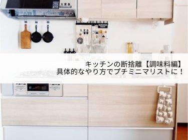 キッチンの断捨離【調味料編】具体的なやり方でプチミニマリストに!