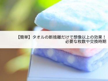 【簡単】タオルの断捨離だけで想像以上の効果!必要な枚数や交換時期