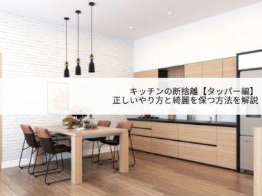 キッチンの断捨離【タッパー編】正しいやり方と綺麗を保つ方法を解説