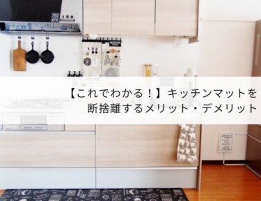 【これでわかる!】キッチンマットを断捨離するメリット・デメリット