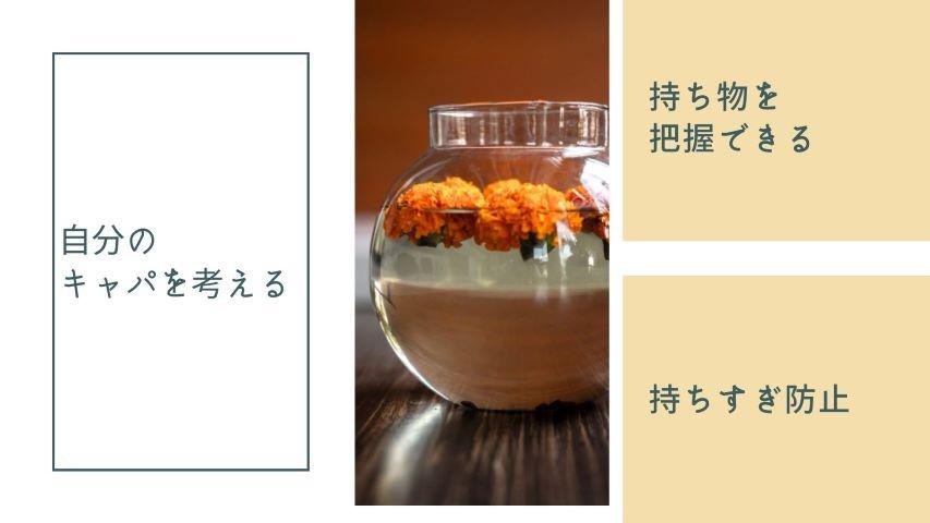 水槽に花が浮いてる写真 自分のキャパを考える 持ち物を把握できる 持ちすぎ防止