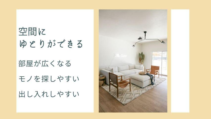 広々した部屋の写真 空間にゆとりができる 部屋が広くなる モノを探しやすい 出し入れしやすい