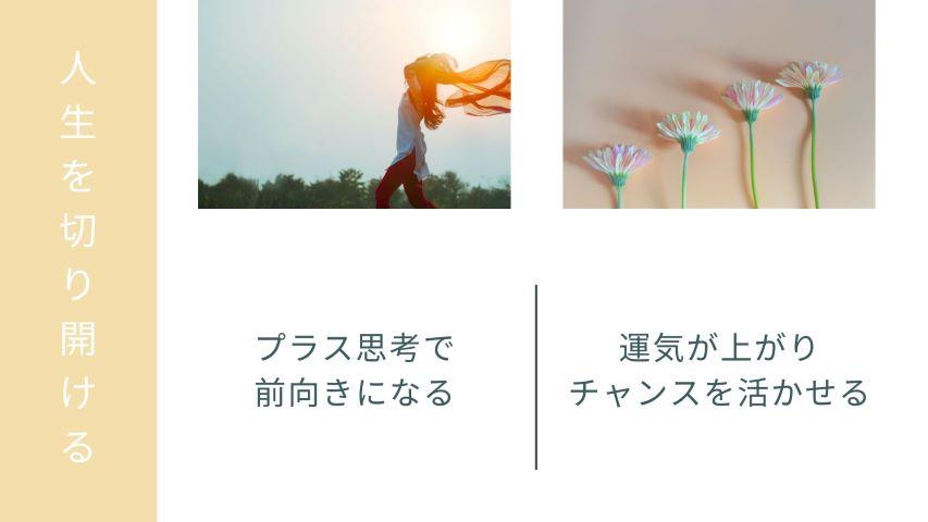 イキイキした女性の写真 お花の写真 人生を切り開ける プラス思考で前向きになれる 運気が上がりチャンスを活かせる