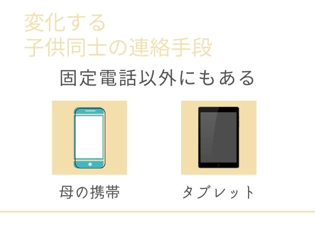 携帯のイラスト タブレットのイラスト 変化する子供同士の連絡手段 固定電話以外にもある 母の携帯 タブレット