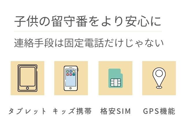 タブレットのイラスト キッズ携帯のイラスト SIMのイラスト GPSのイラスト 子供の留守番をより安心に 連絡手段は固定電話だけじゃない タブレット キッズ携帯 格安SIM GPS機能