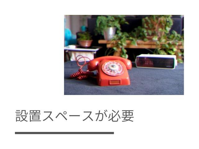 固定電話の写真 設置スペースが必要