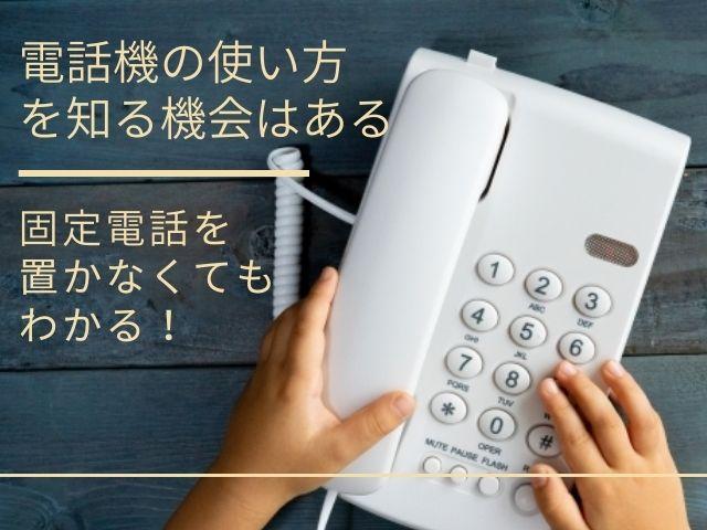 固定電話の写真 電話機の使い方を知る機会はある 固定電話を置かなくてもわかる!
