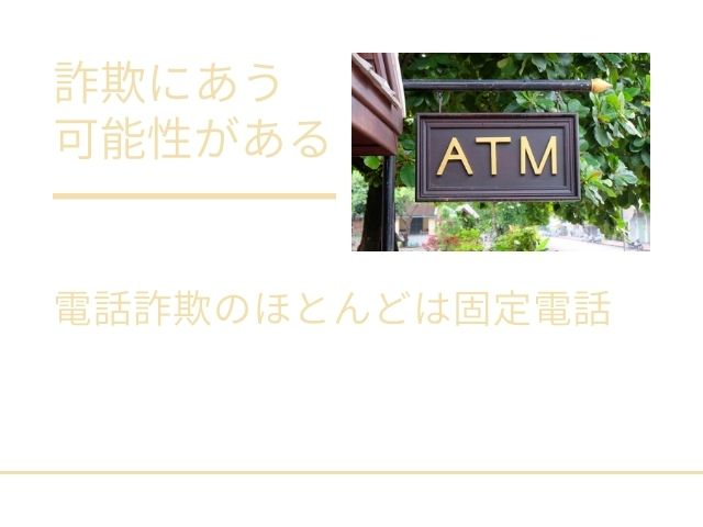 ATMの写真 詐欺にあう可能性がある 電話詐欺のほとんどは固定電話