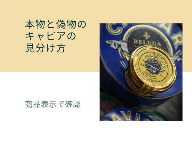 キャビアの写真 本物と偽物のキャビアの見分け方 商品表示で確認