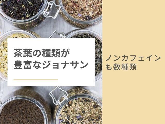 色々な茶葉の写真 茶葉の種類が豊富なジョナサン ノンカフェインも数種類