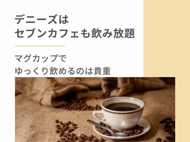 マグカップに入ったコーヒーの写真 デニーズはセブンカフェも飲み放題 マグカップでゆっくり飲めるのは貴重
