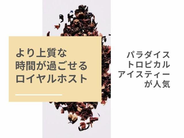 茶葉の写真 より上質な時間が過ごせるロイヤルホスト パラダイストロピカルアイスティーが人気