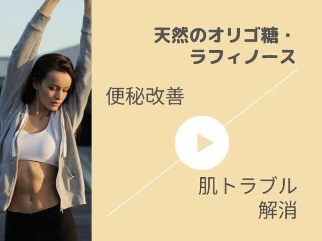 元気な女性の写真 天然のオリゴ糖・ラフィノース 便秘改善→肌トラブル解消