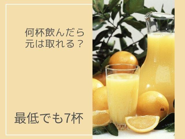果汁100%のオレンジジュースの写真 何杯飲んだら元は取れる? 最低でも7杯