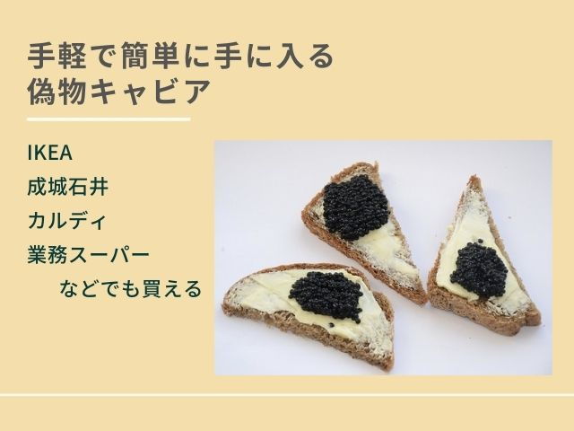バターと偽物キャビアが乗ってるパンの写真 手軽で簡単に手に入る偽物キャビア IKEA・成城石井・カルディ・業務スーパーなどでも買える
