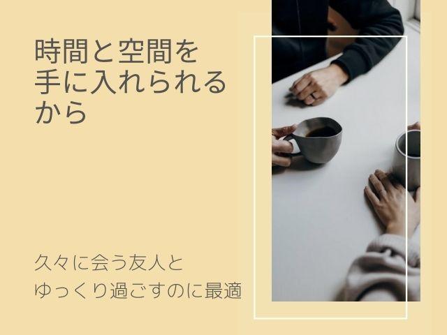 ゆったりとコーヒーを飲んでる写真 時間と空間を手に入れられるから 久々に会う友人とゆっくり過ごすのに最適