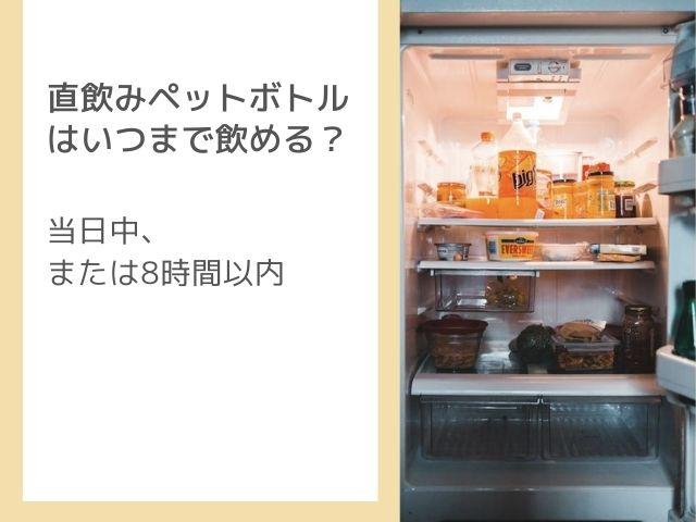 冷蔵庫の写真 直飲みペットボトルはいつまで飲める? 当日中、または8時間以内