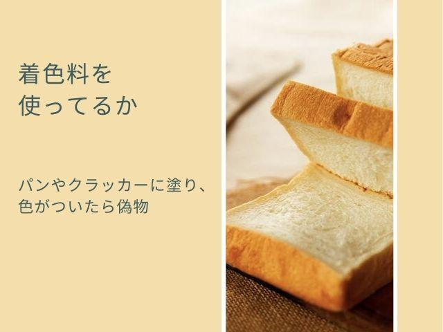 食パンの写真 着色料を使ってるか パンやクラッカーに塗り、色がついたら偽物