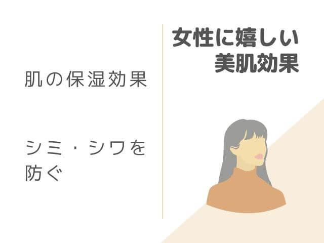 女性のイラスト 女性に嬉しい美肌効果 肌の保湿効果 シミ・シワを防ぐ