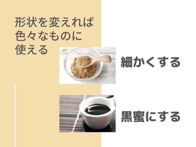 細かく砕いた黒糖の写真 黒蜜の写真 形状を変えれば色々なものに使える 細かくする 黒蜜にする