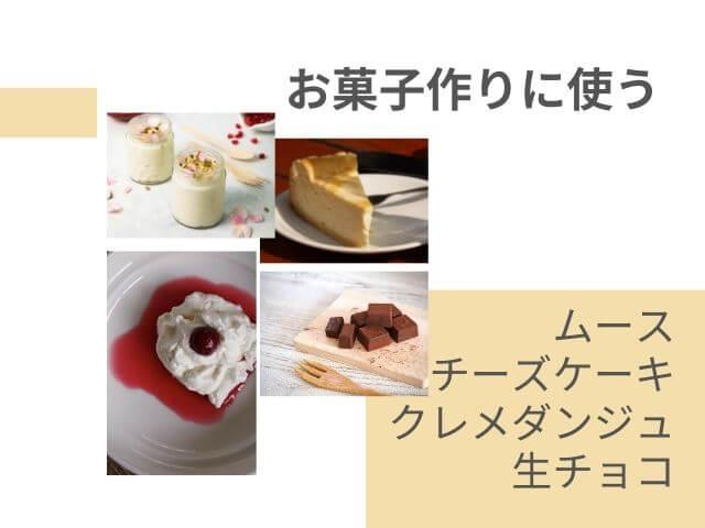 お菓子作りに使う ムースの写真 チーズケーキの写真 ムレメダンジュの写真 生チョコの写真