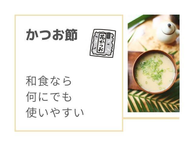 お味噌汁の写真 かつお節 和食なら何にでも使いやすい