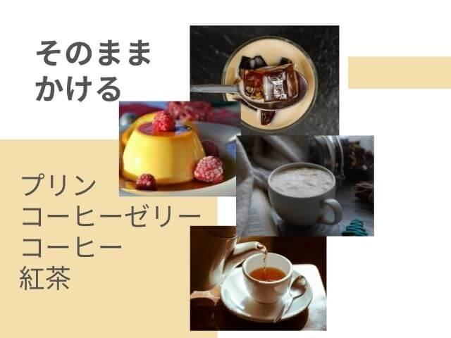 プリンの写真 コーヒーゼリーの写真 コーヒーの写真 紅茶の写真 そのままかける