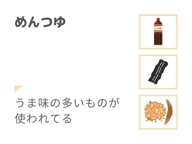 めんつゆ 醤油のイラスト 昆布のイラスト 鰹節のイラスト うま味の多いものが使われてる