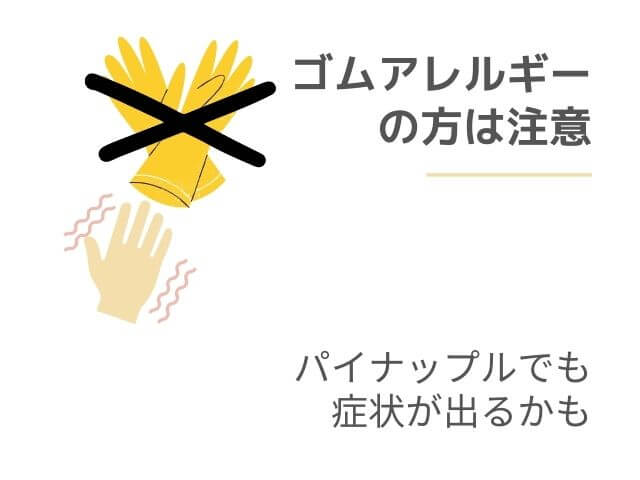 手とゴム手袋のイラスト ゴムアレルギーの方は注意 パイナップルでも症状が出るかも