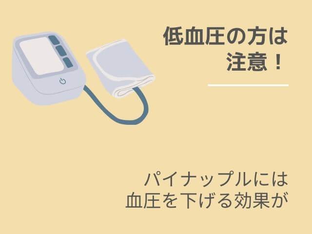 血圧計のイラスト 低血圧の方は注意! パイナップルには血圧を下げる効果が