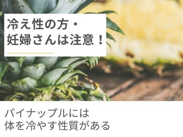 パイナップルの写真 冷え性の方・妊婦さんは注意! パイナップルには体を冷やす性質がある