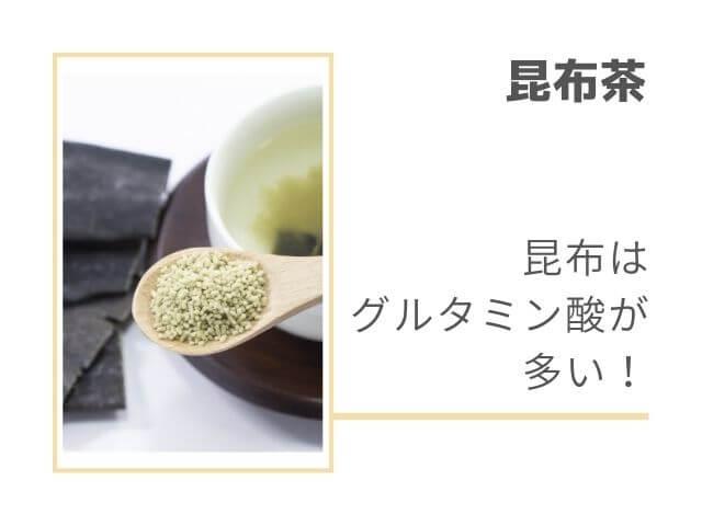 昆布茶の写真 昆布はグルタミン酸が多い!