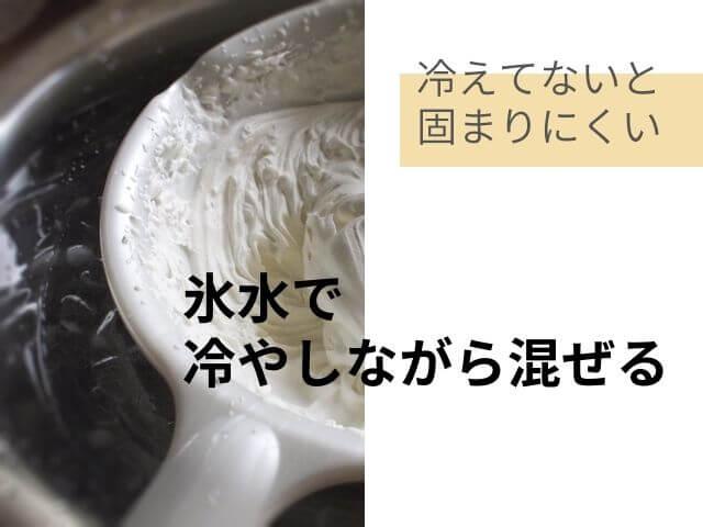 氷水で冷やしてる生クリームの写真 氷水で冷やしながら混ぜる 冷えてないと固まりにくい