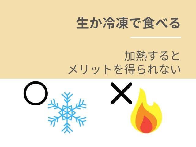 氷の結晶のイラスト◯ 火のイラストバツ 生か冷凍で食べる 加熱するとメリットを得られない