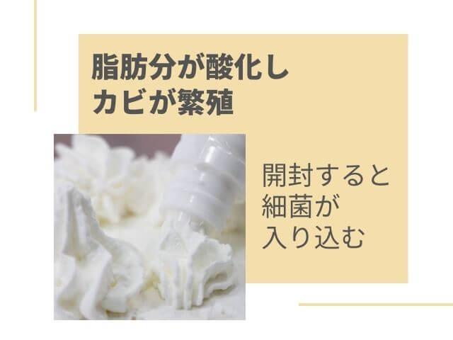 泡立てた生クリームの写真 開封すると最近が入り込む 脂肪分が酸化しカビが繁殖