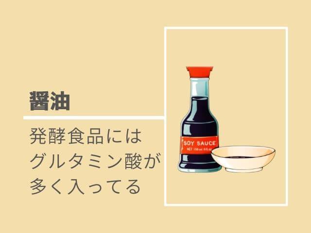 醤油のイラスト 発酵食品にはグルタミン酸が多く入ってる