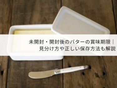 未開封・開封後のバターの賞味期限|見分け方や正しい保存方法も解説