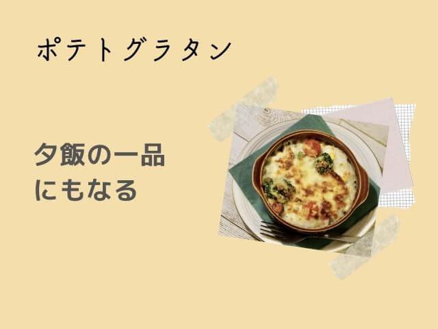 ポテトグラタンの写真 夕飯の一品にもなる