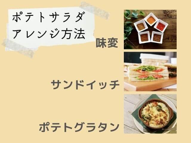 色々な調味料の写真 サンドイッチの写真 ポテトグラタンの写真 ポテトサラダアレンジ方法 味変 サンドイッチ ポテトグラタン