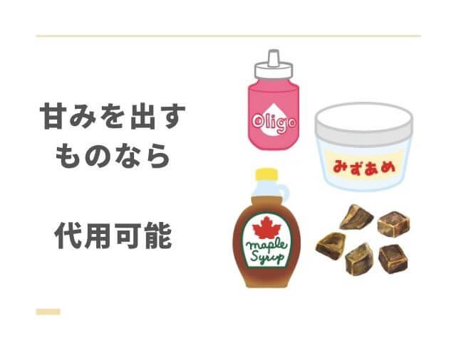 オリゴ糖のイラスト 水あめのイラスト メープルシロップのイラスト 黒糖のイラスト 甘みを出すものなら代用可能