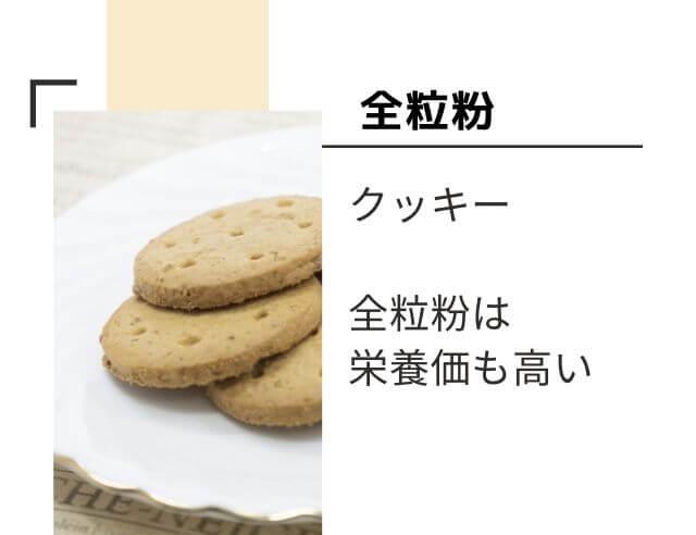 全粒粉クッキーの写真 全粒粉 クッキー 全粒粉は栄養価も高い